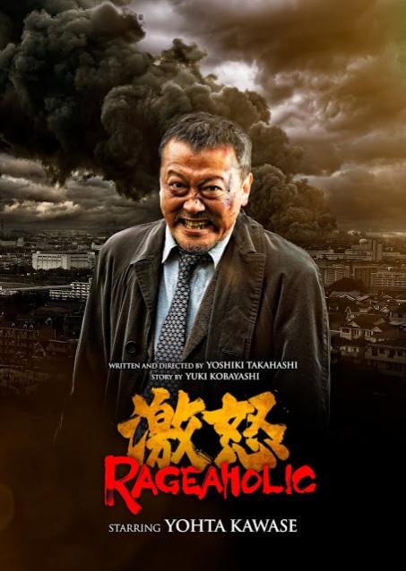 Rageaholic Poster